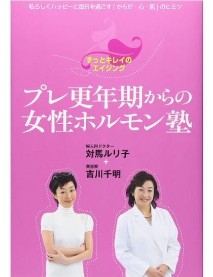 プレ更年期対策 おすすめ本5