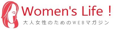 Women's Life!ウィメンズライフ|大人女性のWEBマガジン