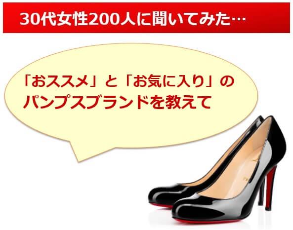 30代 パンプス 靴 おすすめ
