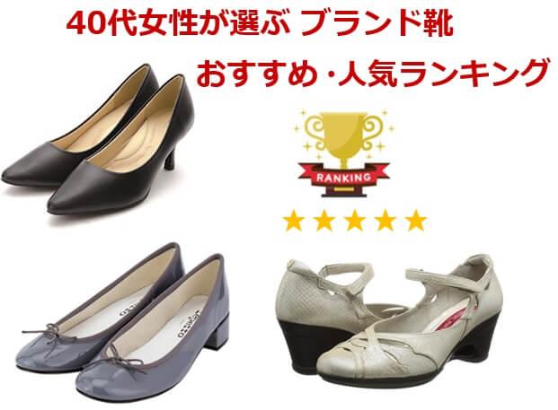 40代 ブランド靴 おすすめ