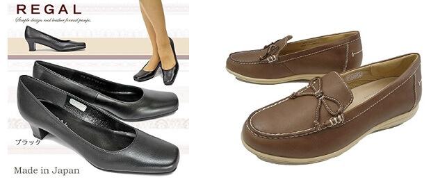 リーガルのレディース靴